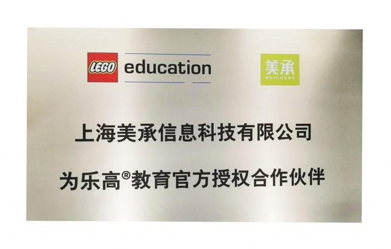 LEGO® EDUCATION – MeiCheng Edu